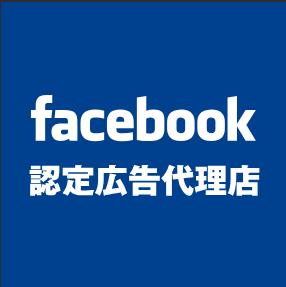 Facebook Agency Directoryにおける認定代理店に選出